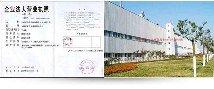 芜湖配重混凝土厂家-压载块生产商-吊篮配重块公司