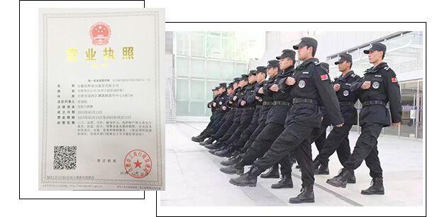 合肥保安公司企业简介