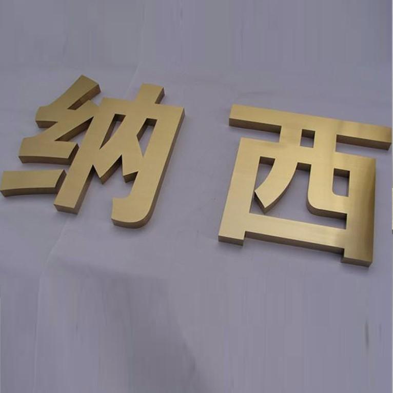 三维立体金属字