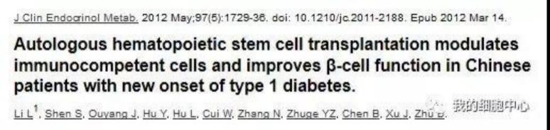 干细胞糖尿病,临床研究与临床应用的重大突破