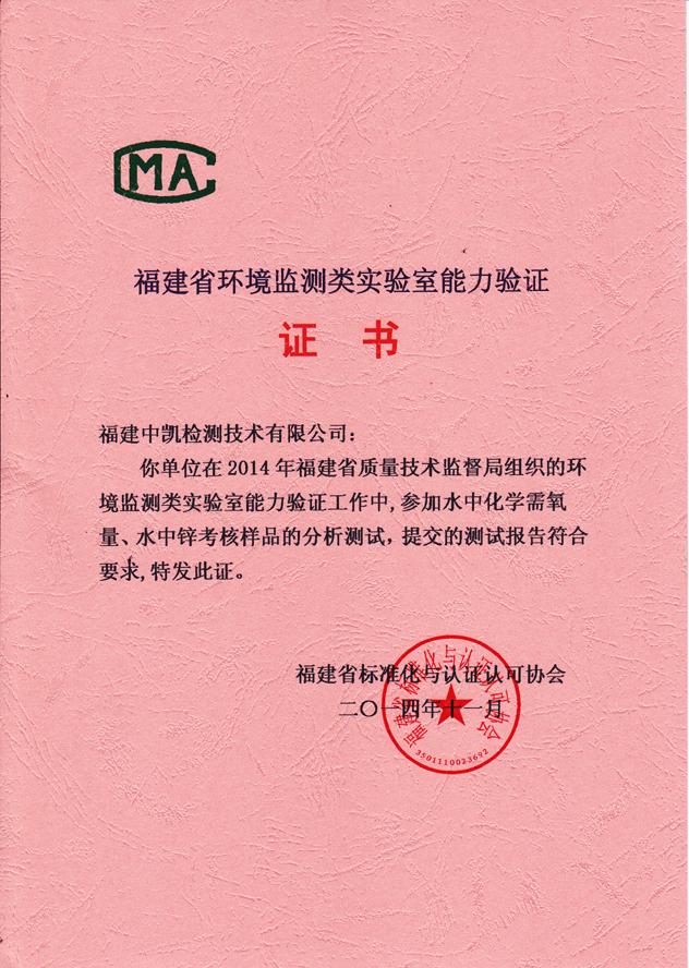 本公司通过2014年福建省实验室能力验证!