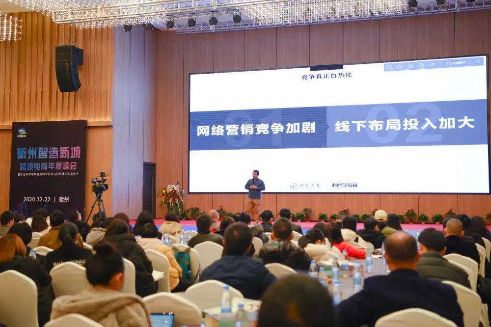 外贸快车协办2020衢州智造新城跨境电商年度峰会圆满落幕