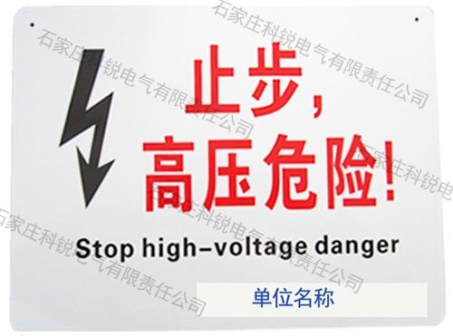 电力标识牌生产厂家