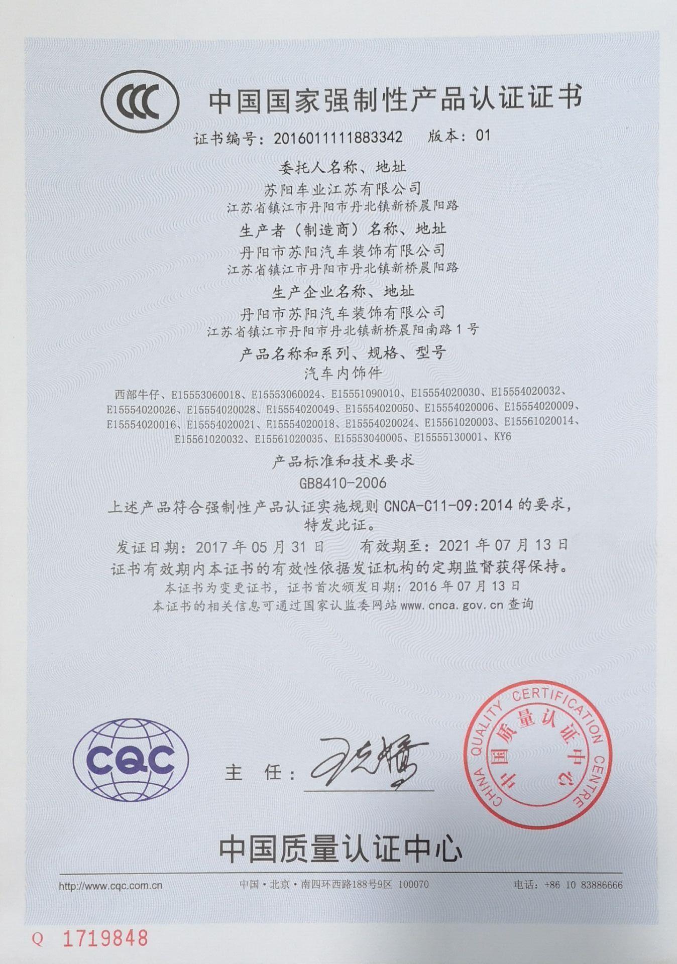 注塑内饰认证证书