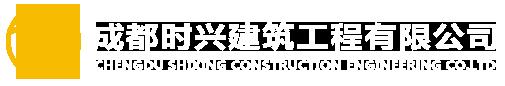 成都时兴建筑工程有限公司