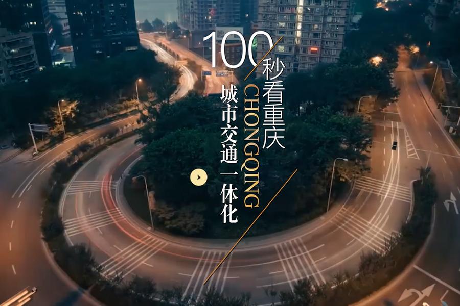 100秒看重庆城市交通一体化·志行千里