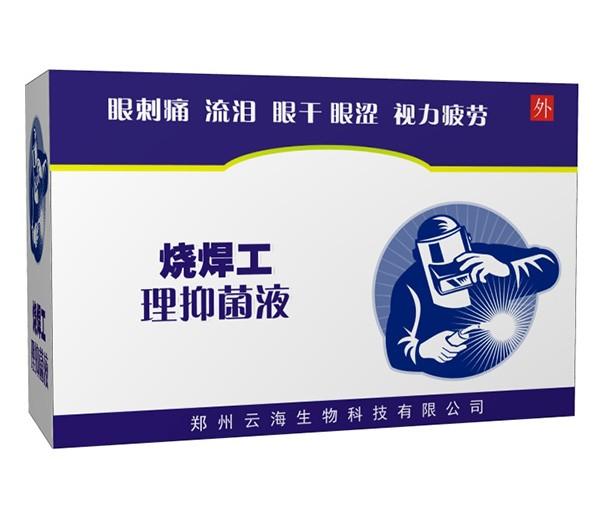 烧焊工护理抑菌液