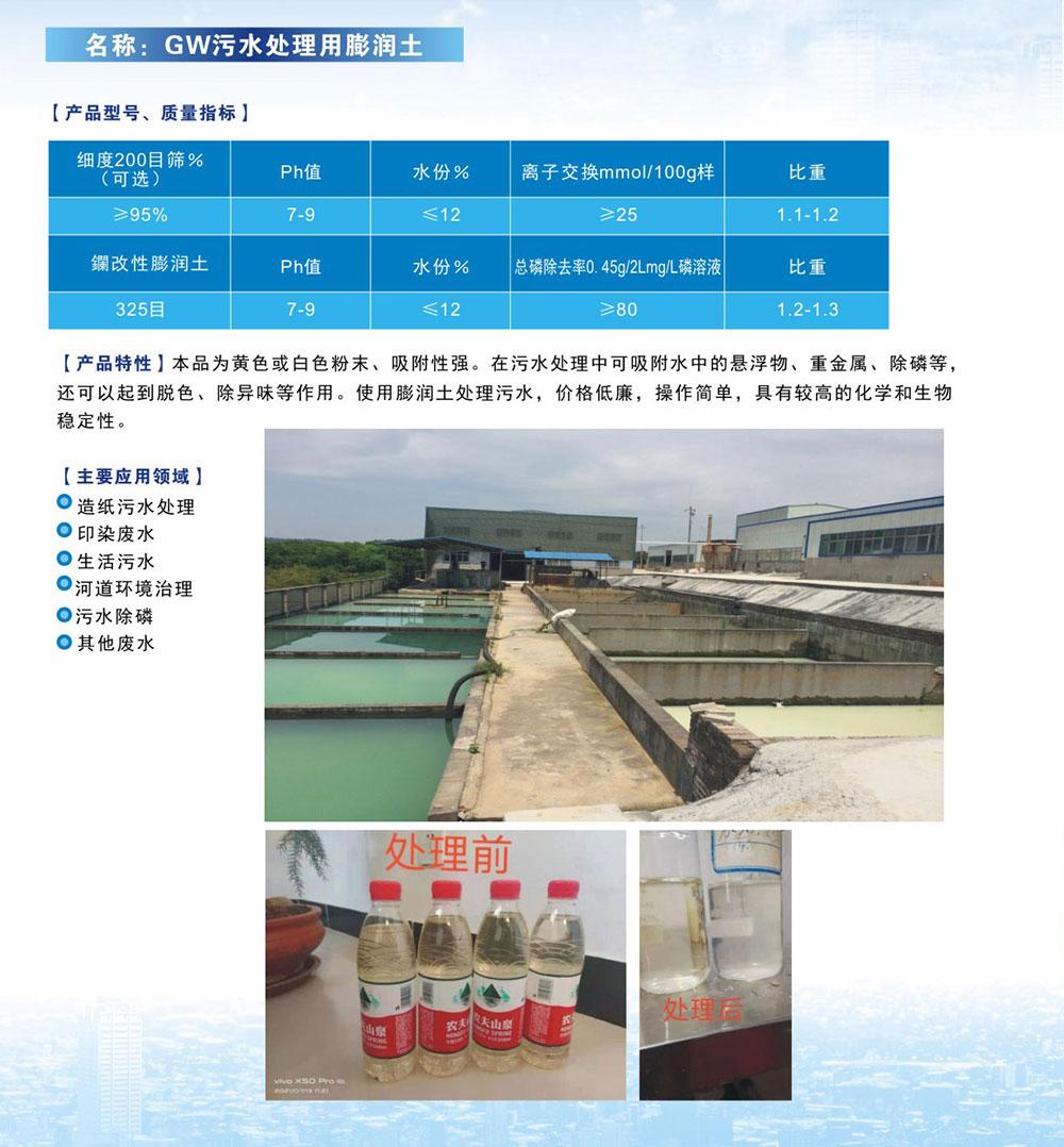 GW污水处理用膨润土