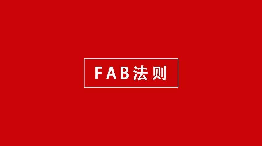 在品牌营销中,如何使用FAB法则一步步说服你的顾客?