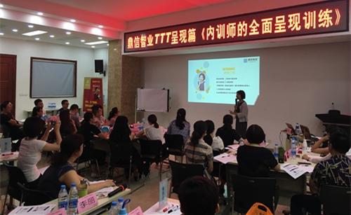 企业内训师进阶培训与技能训练