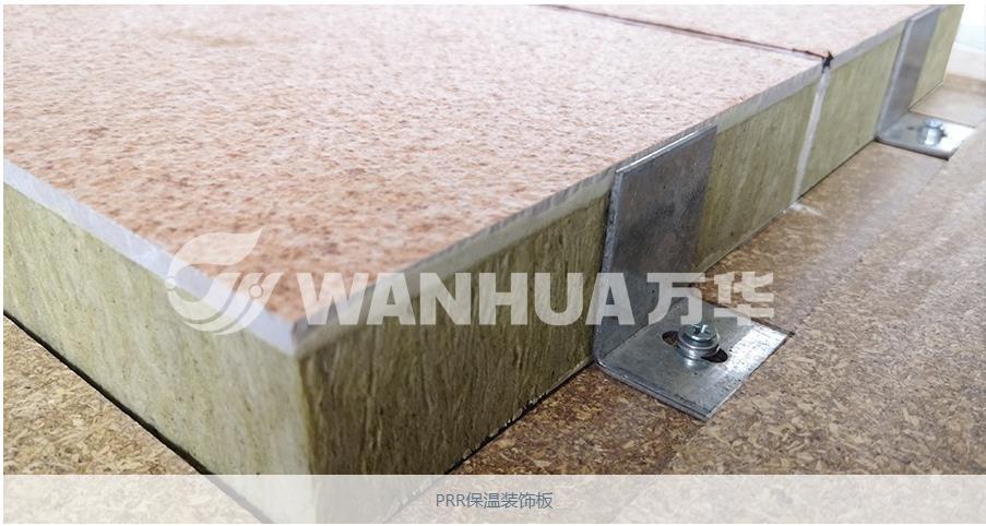 PRR保温装饰板