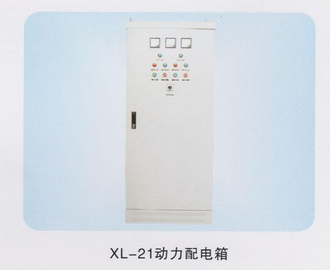 XL-21、JXF动力配电箱