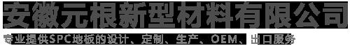 安徽元根新型材料有限公司