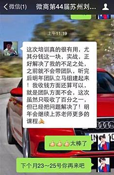 刘总:听完课程利用分钱解决团队问题!