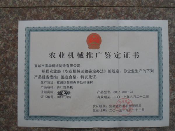 茶叶连续理条机鉴定证书