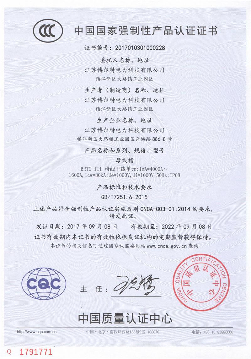 BTRC-III母线槽认证证书4000A-1600A