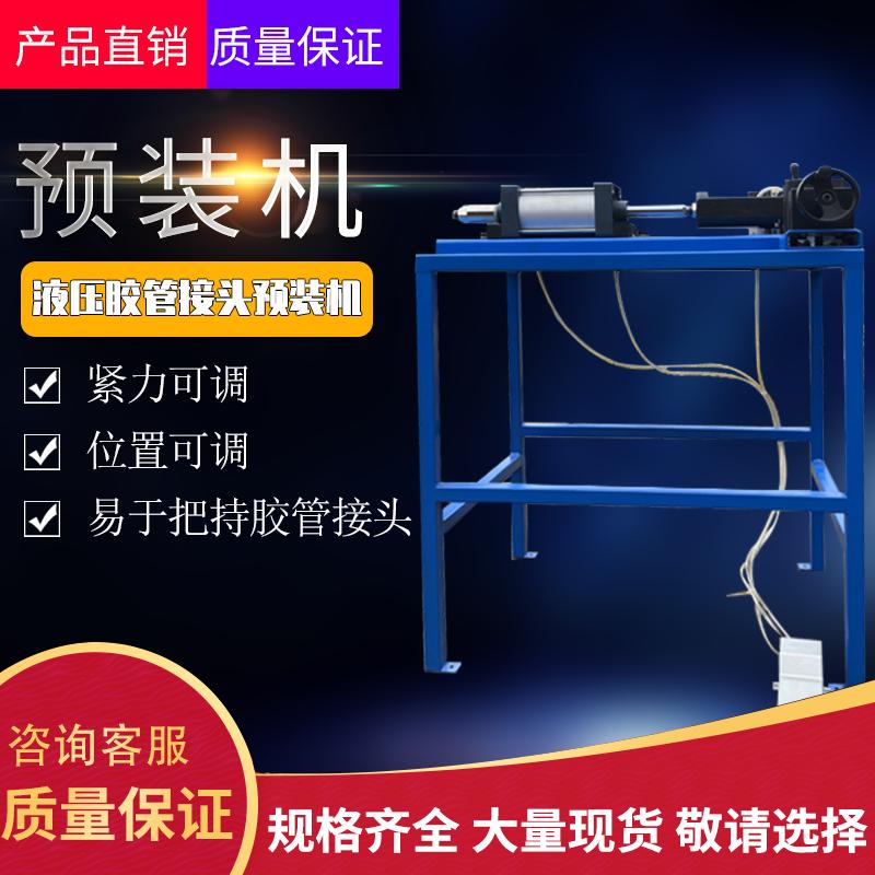 液压胶管接头预装机