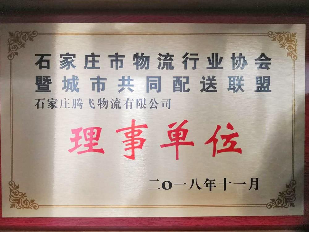 公司荣誉-理事单位