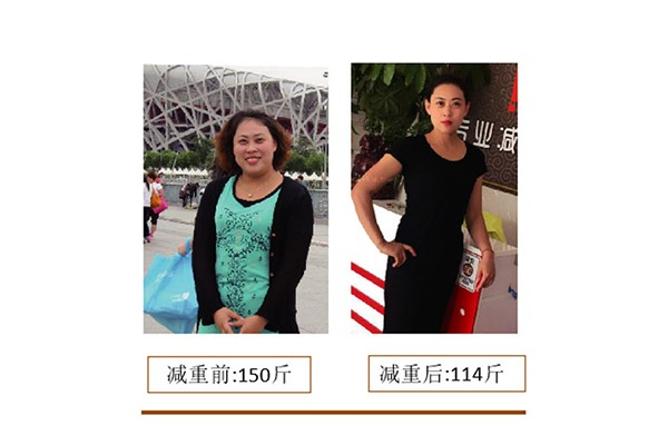 减肥效果示例(7)