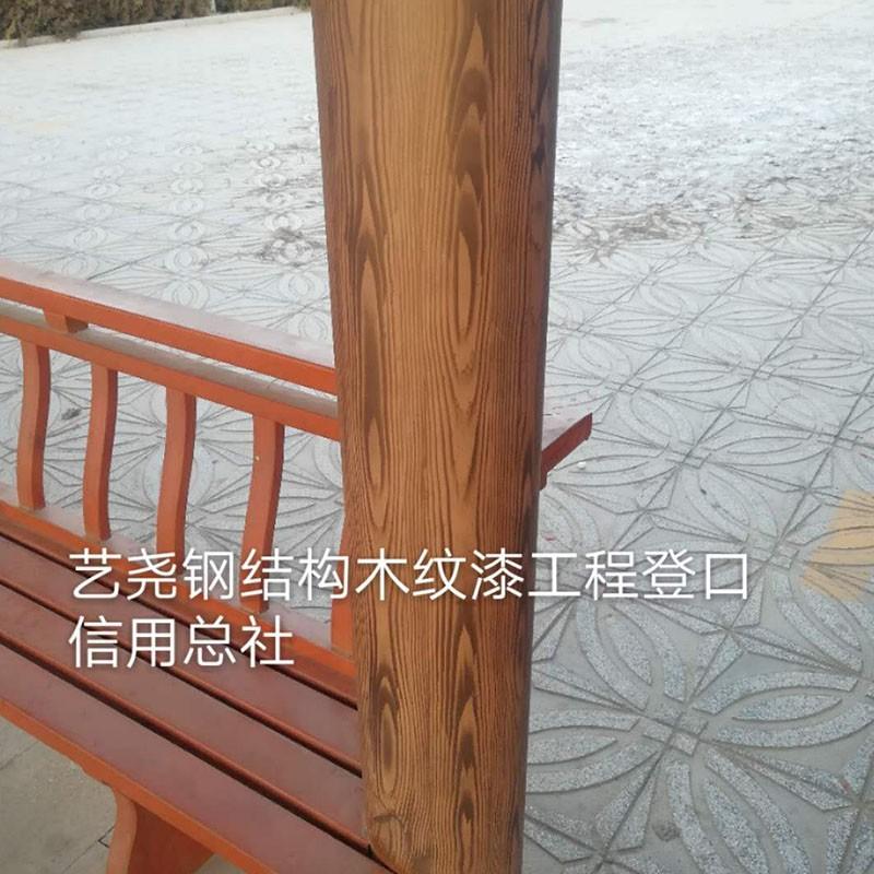 艺尧钢结构木纹工程案例