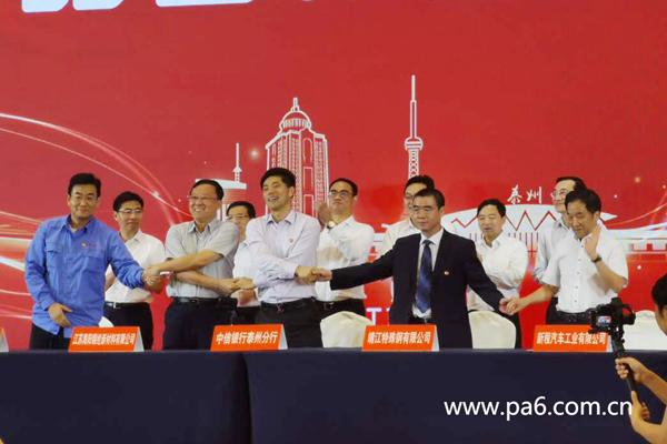 海阳科技控股公司与中信银行签署战略合作协议