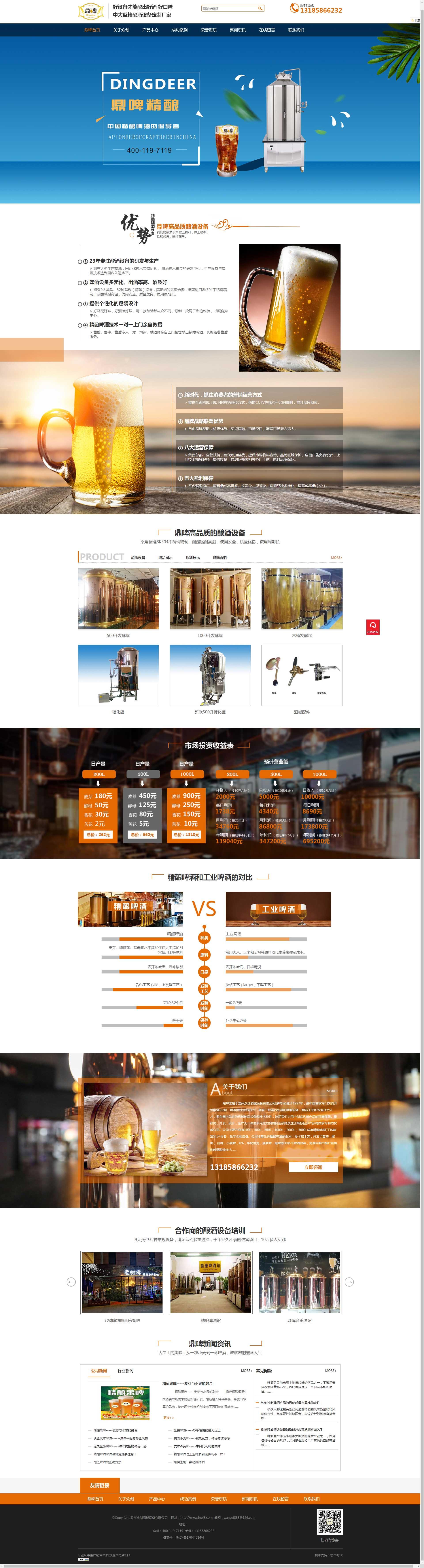 众创酒械网站建设
