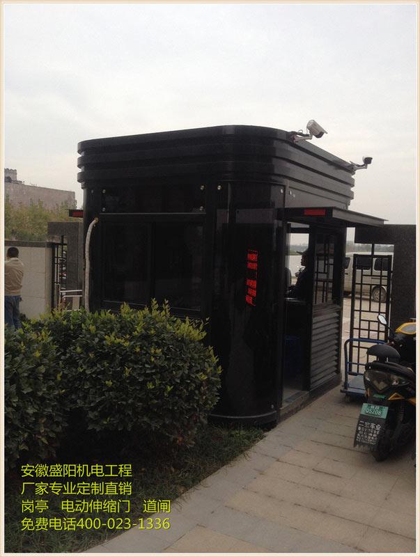 安徽芜湖信达荷塘月色-小区保安岗亭