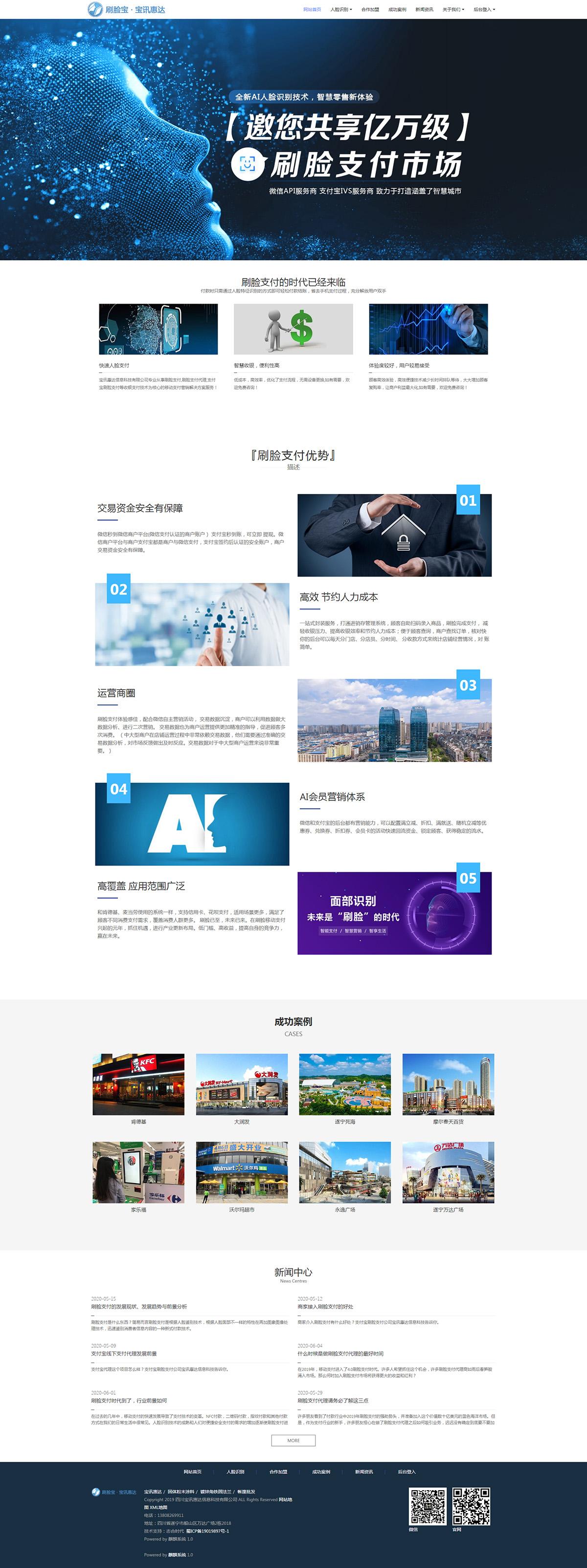 宝讯惠达模板网站