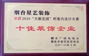 2010十佳装饰企业