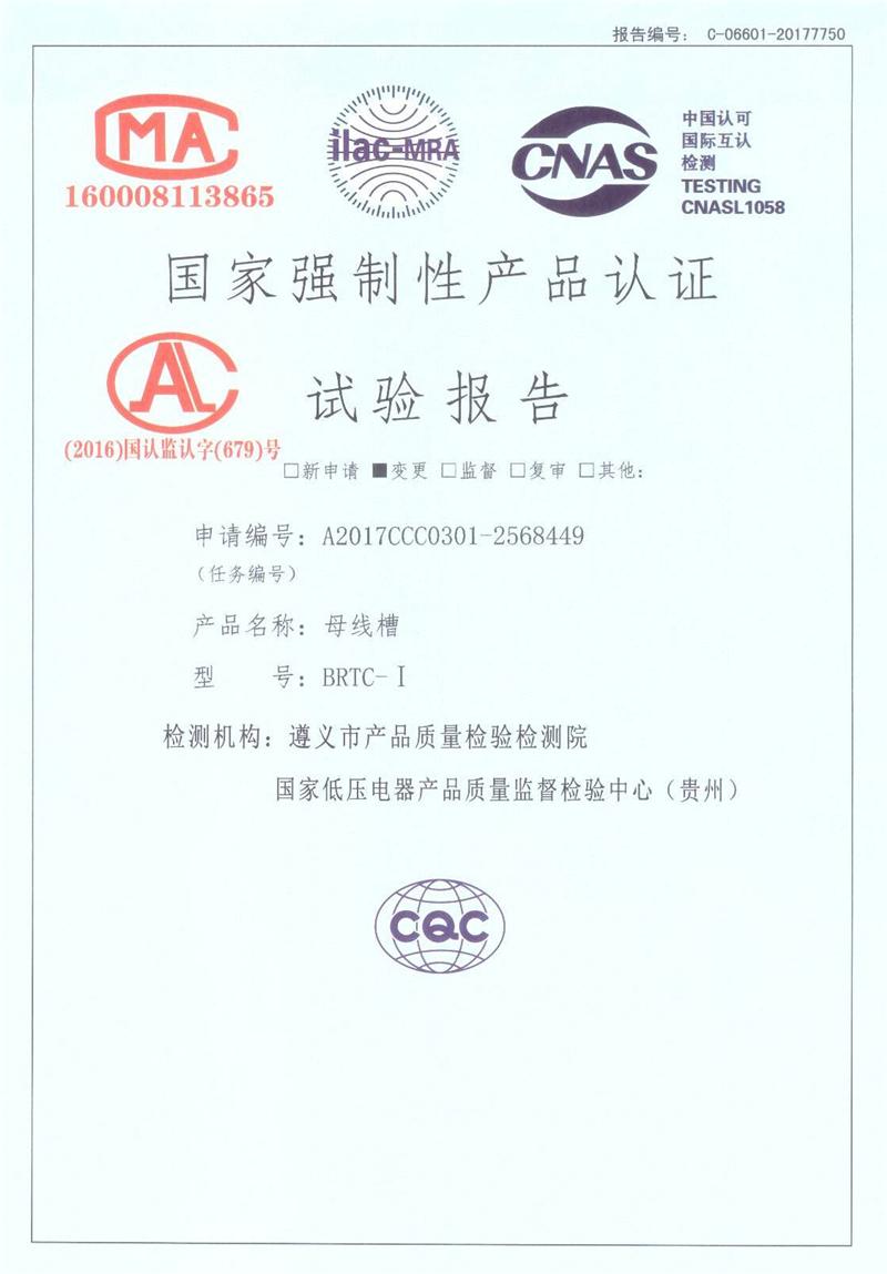 BRTC-I母线槽试验报告6300A-4000A