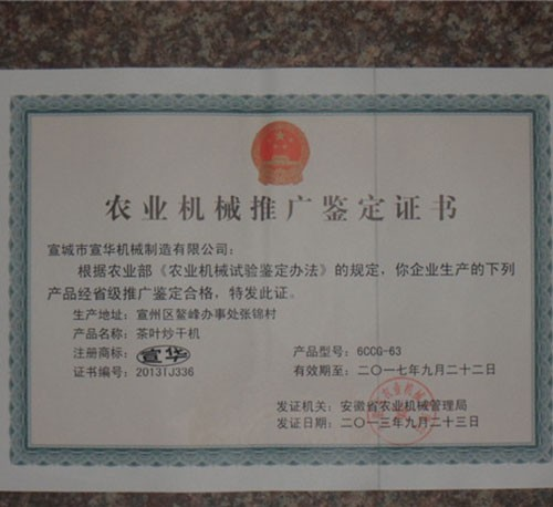 6CCG-63炒茶机证书