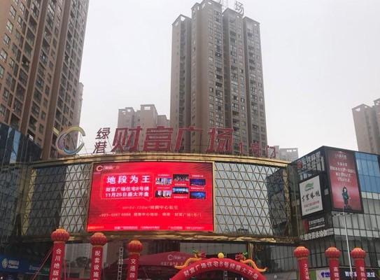 合川財富廣場