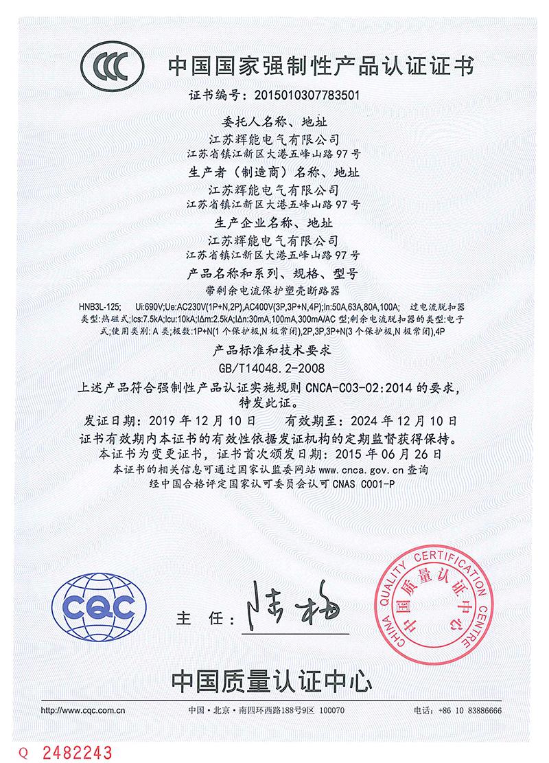 """HNB3L-125""""CCC""""证书"""