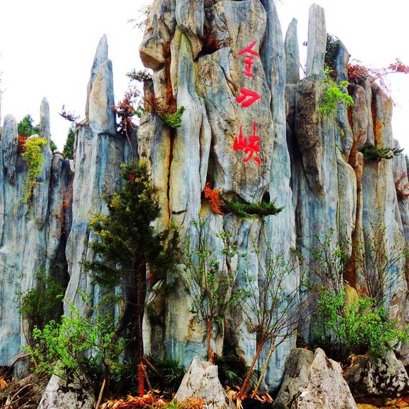 金刀峡假山