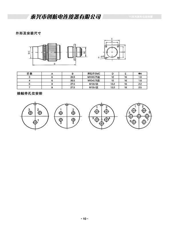 Y4系列小圆形航空插头、电连接器、接插件