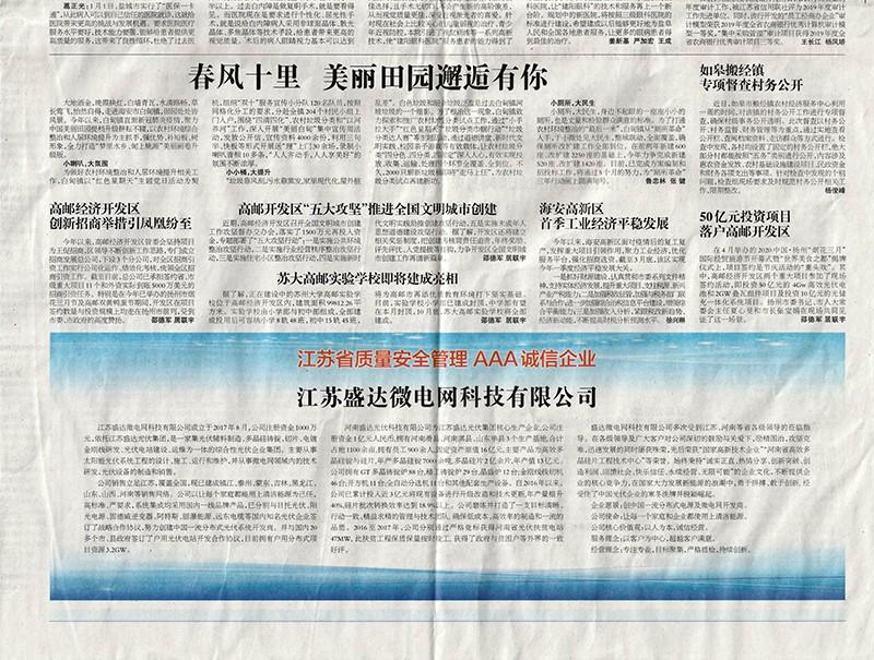 江苏省质量安全管理AAA级企业——江苏盛达微电网科技有限公司