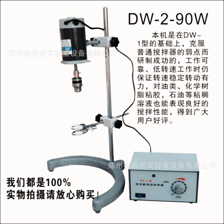 DW-2數顯電動攪拌器