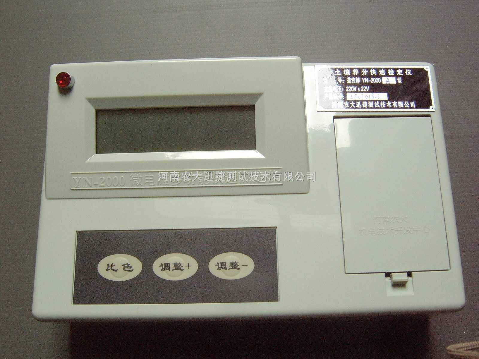 YN-2000A型土壤养分速测仪