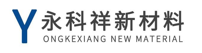 宁国市永科祥新材料科技有限公司