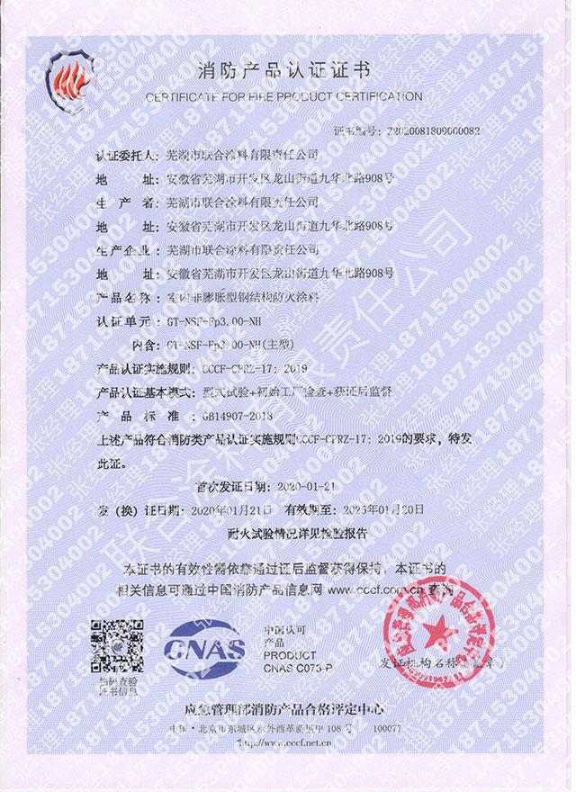 新版室內非膨脹型鋼結構防火涂料認證證書