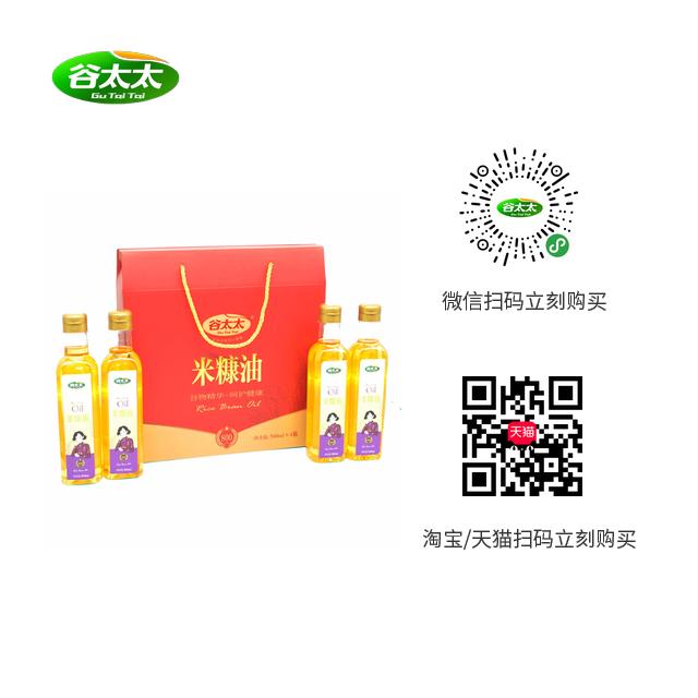 特级礼盒系列500ml*4米糠油