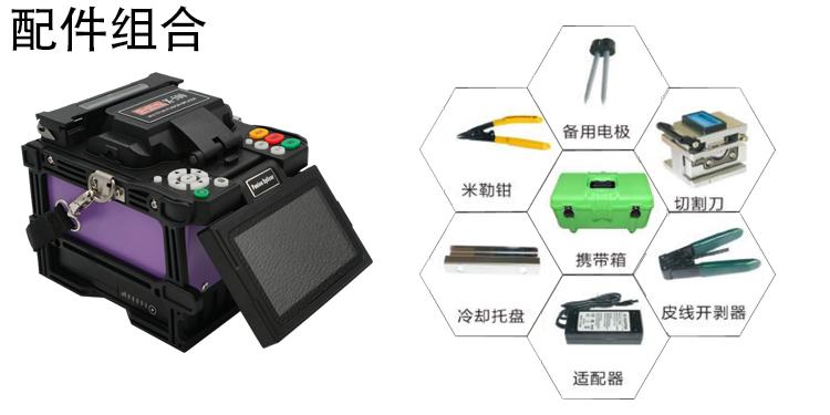 相和X-500光纤熔接机