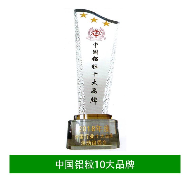 中国铝粒10大品牌