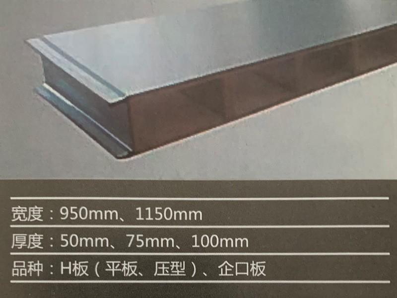 机制中空玻镁彩钢夹芯板