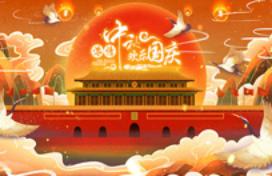 2021年江苏大搜国庆放假通知
