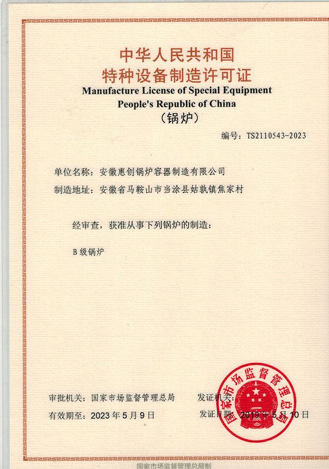 中華人民共和國特設備制造許可證