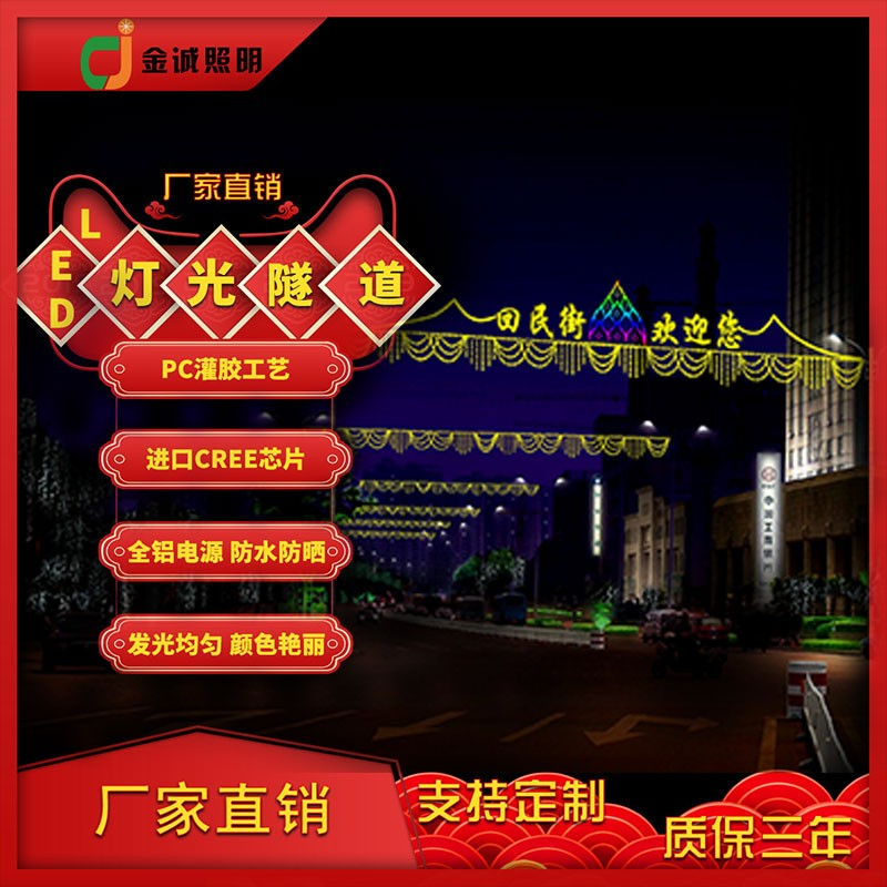 LED灯光隧道制造
