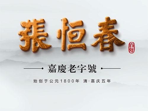 张恒春《非遗》申报片