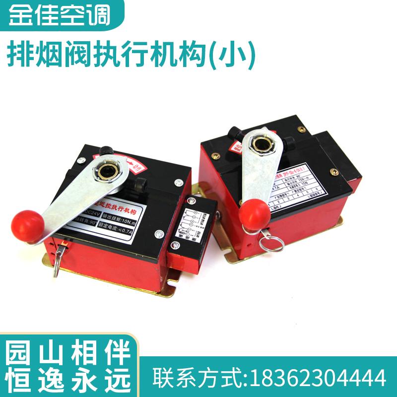 排烟阀执行机构(小)