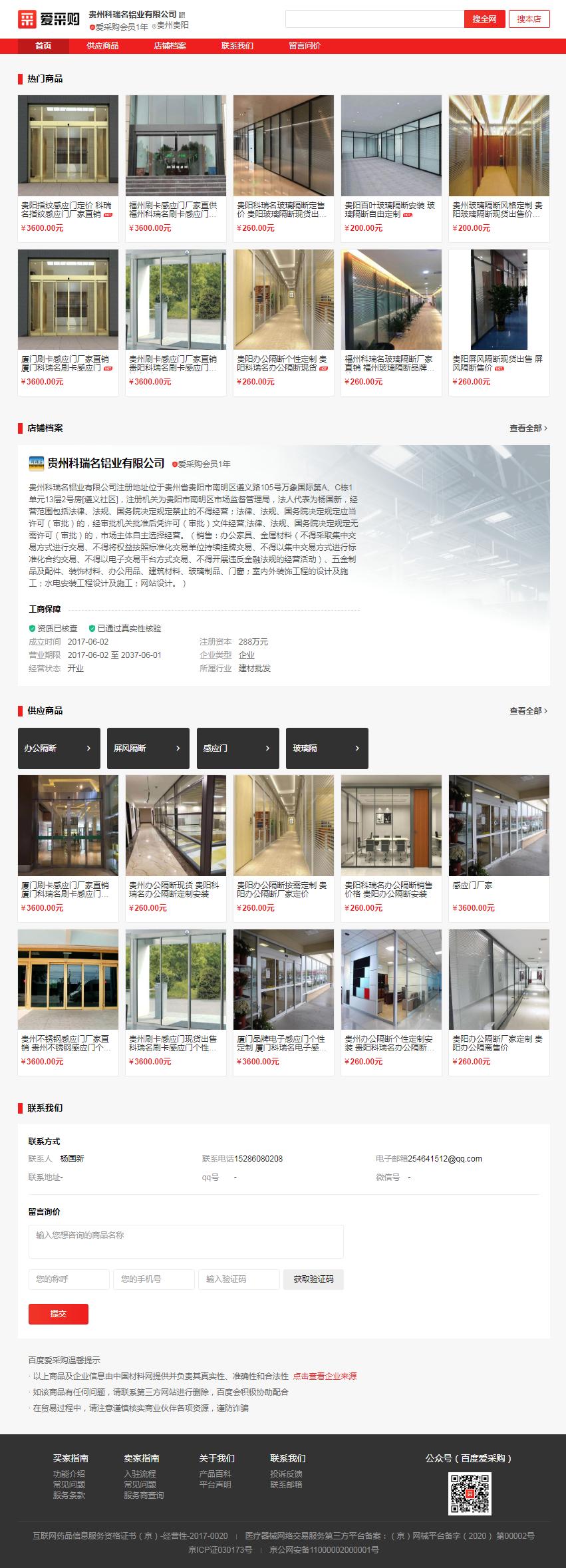 贵州科瑞名铝业有限公司